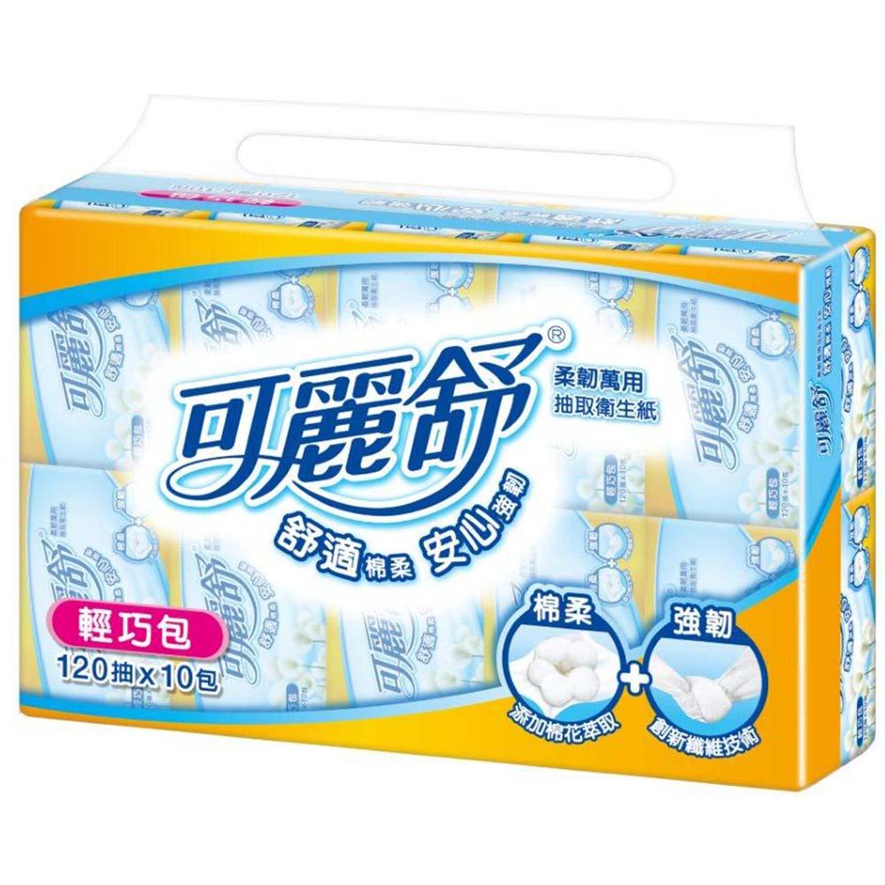 可麗舒輕巧包抽取衛生紙120抽(10包/串)