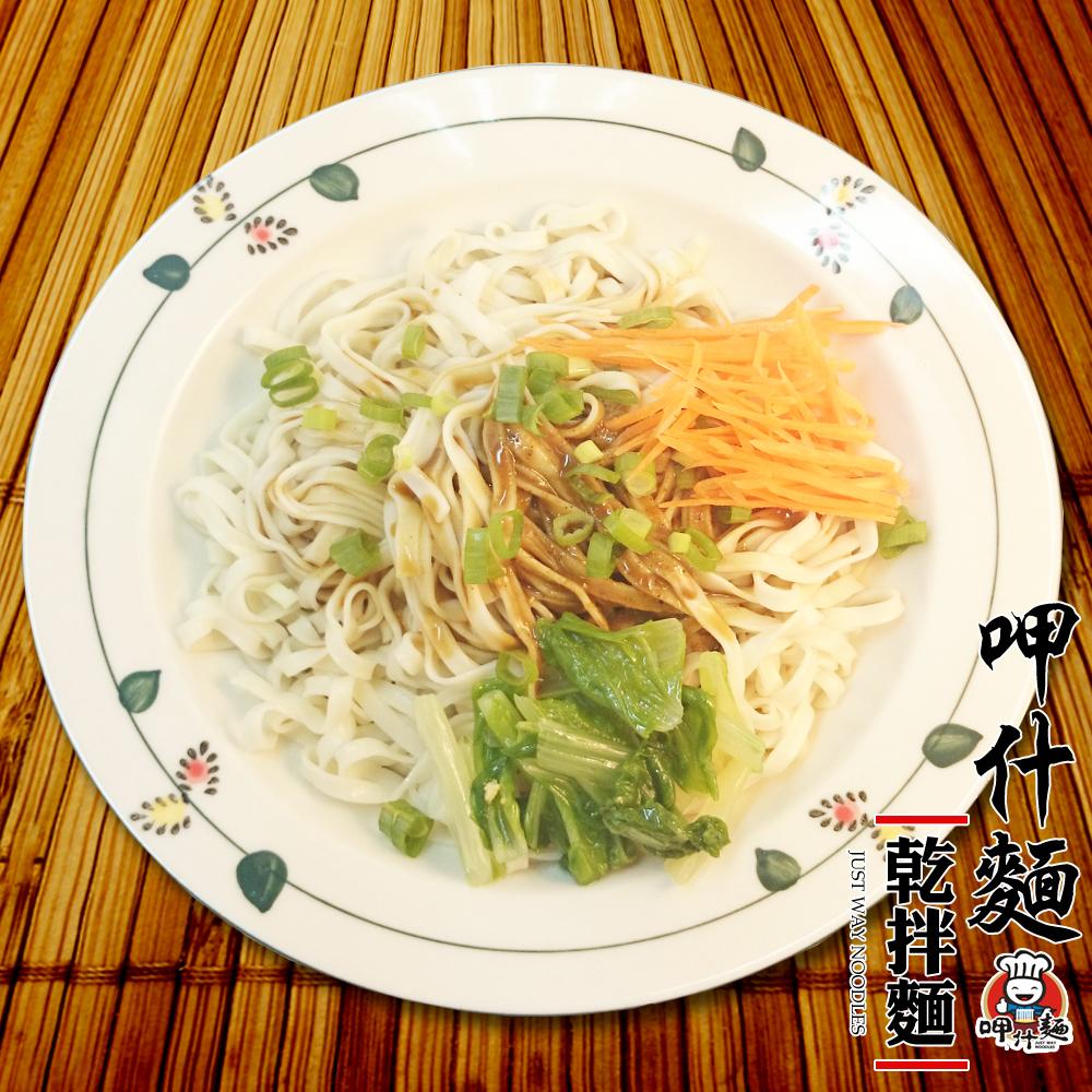 呷什麵 關廟麵雙麻傳奇-香蒜麻醬口味 乾拌麵 (135g*4包/袋)