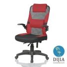 椅子夢工廠 A0048C款航空收納辦公椅/電腦椅(三色可選)