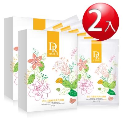 Dr.Hsieh 杏仁花酸植萃美白面膜6片/盒 2入組