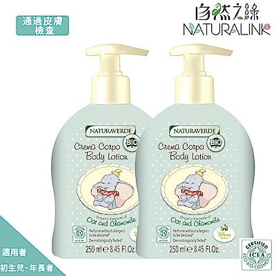 自然之綠 小飛象洋甘菊保濕潤膚乳 / 2入組