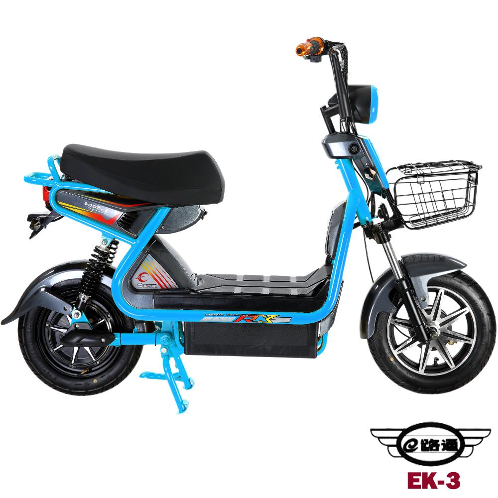 【e路通】EK-3 電動 48V鉛酸 高亮LED燈 後雙避震  電動自行車