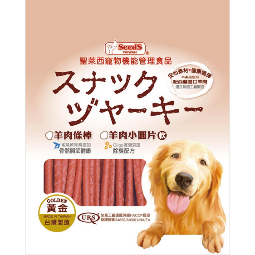 【Seeds聖萊西】黃金羊肉條棒300g