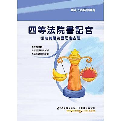 四等法院書記官考前猜題及歷屆考古題(9版)