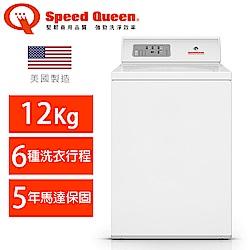 (美國原裝)Speed Queen 12KG智慧型高效能上掀洗衣機LWNE52SP(米色)