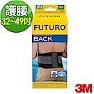 3M FUTURO護腰(黑色舒適型)