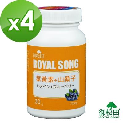 御松田-葉黃素+山桑子(30粒/瓶)-4瓶