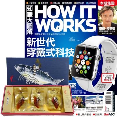 How It Work知識大圖解(1年) + 鱻采頂級烏魚子一口吃 (12片裝/2盒組)