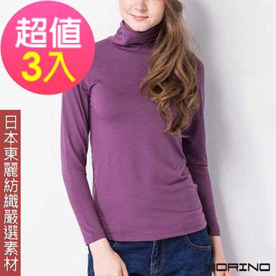 (超值3件組) 女款日本嚴選素材高領發熱衣神秘紫
