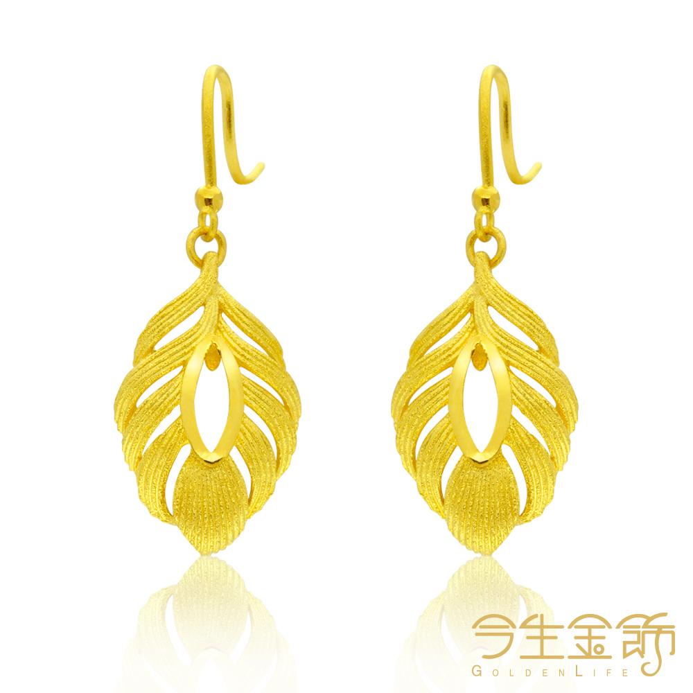 今生金飾 愛之羽翼耳環 純黃金耳環