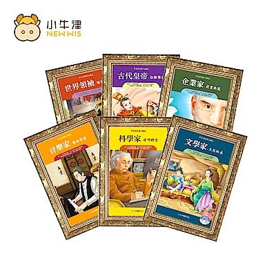 【小牛津】點讀大寶盒48件組延伸教材 世界成功偉人傳記-精裝6冊點讀版