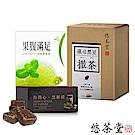 即期品 悠茶堂系列+果腹滿足+黑糖薑茶磚