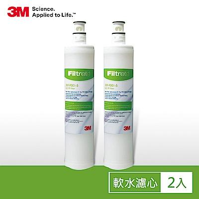 3M SQC前置樹脂軟水替換濾心超值2入組 (濾心型號:3RF-F001-5)