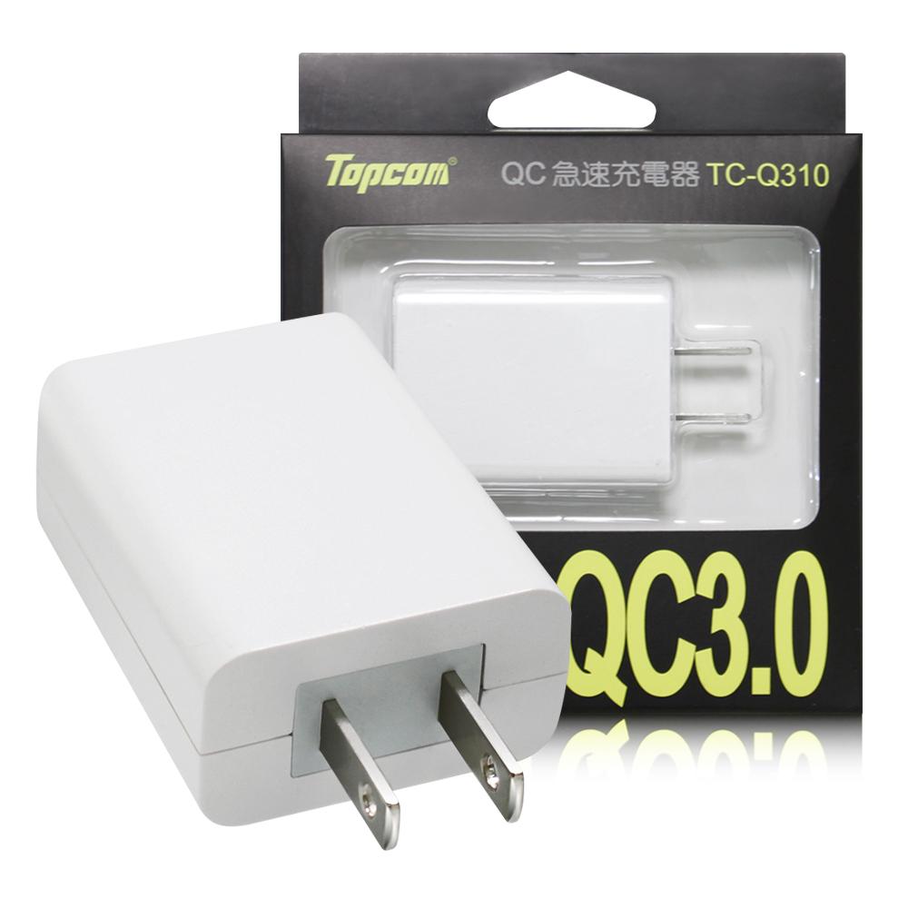 TOPCOM 3A 快充 QC 2.0/3.0 急速充電器-白色