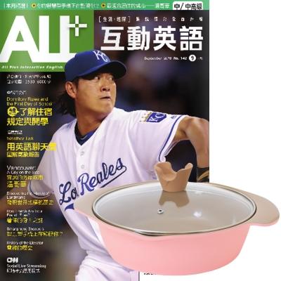 ALL+互動英語朗讀CD版 (1年12期) 贈 頂尖廚師玫瑰鑄造不沾萬用鍋24cm