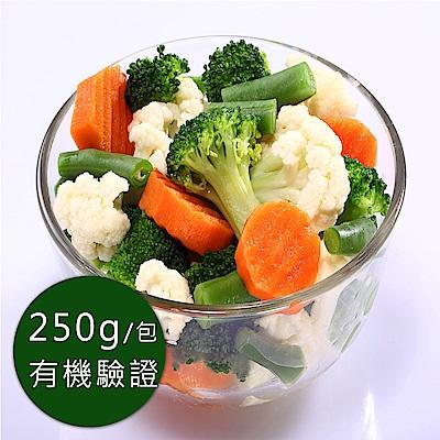 (任選880)幸美生技-有機鮮凍蔬菜-綜合時蔬(250g/包)