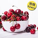 (買一送一)【愛上水果 預購】空運華盛頓櫻桃9.5R禮盒1kg(共兩盒)