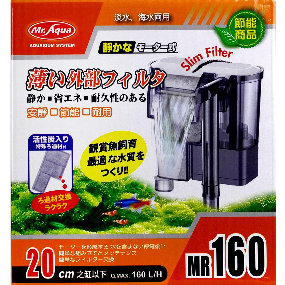 《Mr.Aqua》水族先生淡海水適用外掛式薄型過濾器160