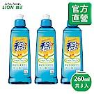 日本獅王LION 媽媽濃縮洗潔精 260mlx3入組