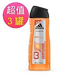 adidas愛迪達 男用三效極限動力潔顏洗髮沐浴露x3罐(400ml/罐)