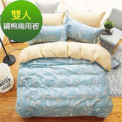 Ania Casa隨風搖曳 雙人鋪棉兩用被套 100%精梳純棉 雙人床包四件組