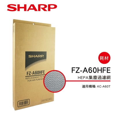 SHARP 夏普 KC-A60T 專用HEPA濾網 FZ-A60HFE