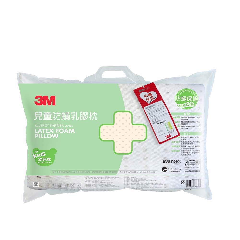 3M 天然乳膠防蹣枕-附防蹣枕套(適用2~6歲幼童)(超值2入組)