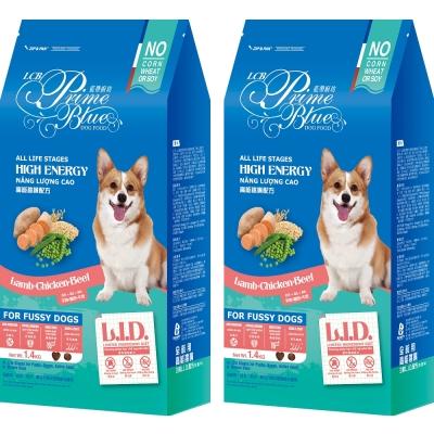 LCB藍帶廚坊 L.I.D.挑嘴狗糧 高能犬 1.4KGx2包 三鮮配方