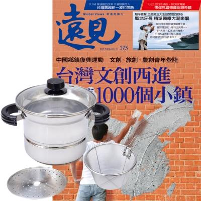 遠見雜誌 (1年12期) 贈 頂尖廚師TOP CHEF304不鏽鋼多功能萬用鍋