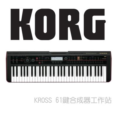 KORG KROSS 61 鍵合成器工作站