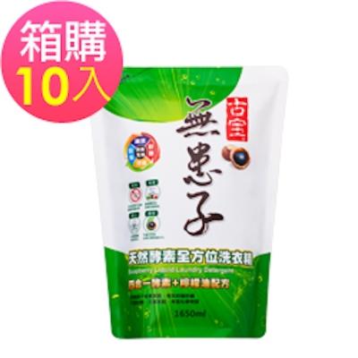 古寶無患子天然酵素全方位洗衣精補充包-檸檬油配方1650mlX10入