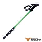 韓國SELPA 開拓者特殊鎖點三節式超輕碳纖維握把式登山杖 綠色