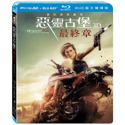 惡靈古堡:最終章 3D+2D雙碟版 藍光 BD