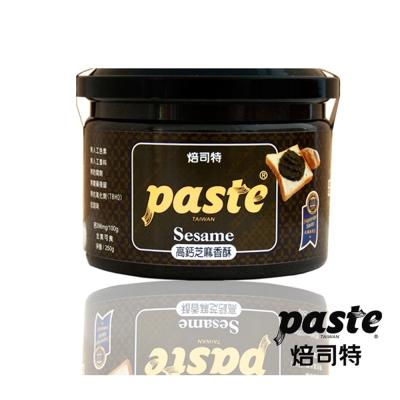 福汎 Paste焙司特抹醬-芝麻香酥(250g)