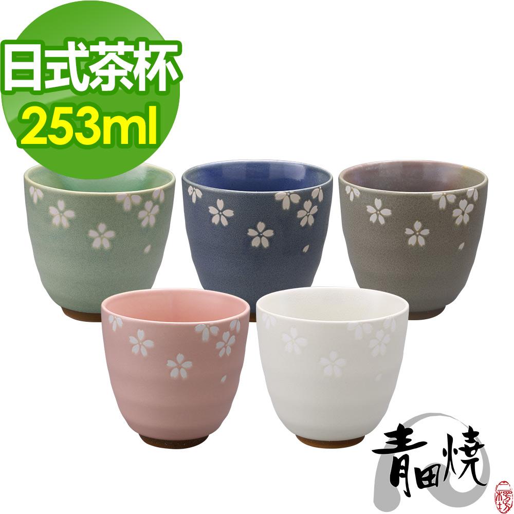 青田燒 櫻物語日式茶杯(京都彩) 五入組