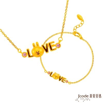J code真愛密碼金飾 LINE我愛兔兔黃金/水晶項鍊+我愛熊大黃金/水晶手鍊