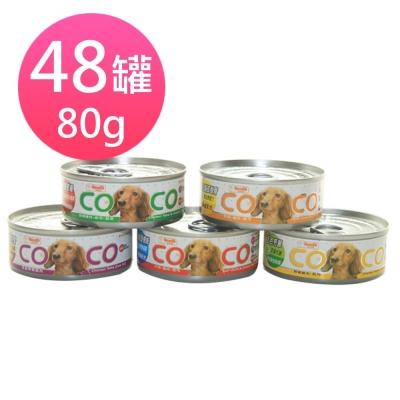 聖萊西Seeds coco 愛犬機能餐罐 80g 48罐組