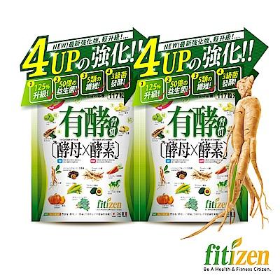 Fitizen-有酵習慣-2入組-117粒-包-x-2包