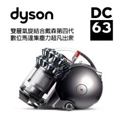 dyson DC63 Turbinehead雙層圓筒吸塵器福利