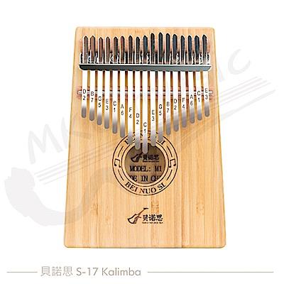 貝諾思 卡林巴 KALIMBA 17音 拇指琴(楠竹木)