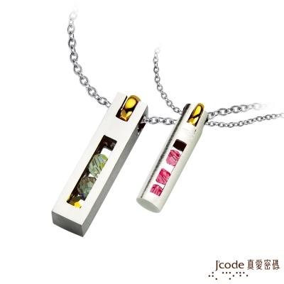 J'code真愛密碼 藏愛純銀成對墜子 送白鋼項鍊