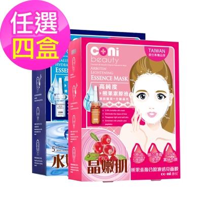 coni beauty 熊果素複合原液透亮+玻尿酸原液保濕面膜5入/盒(任選四盒)