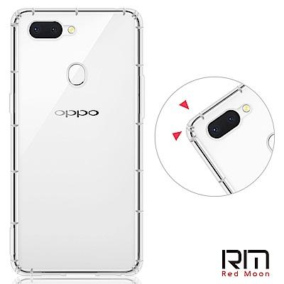 RedMoon OPPO R15 防摔透明TPU手機軟殼