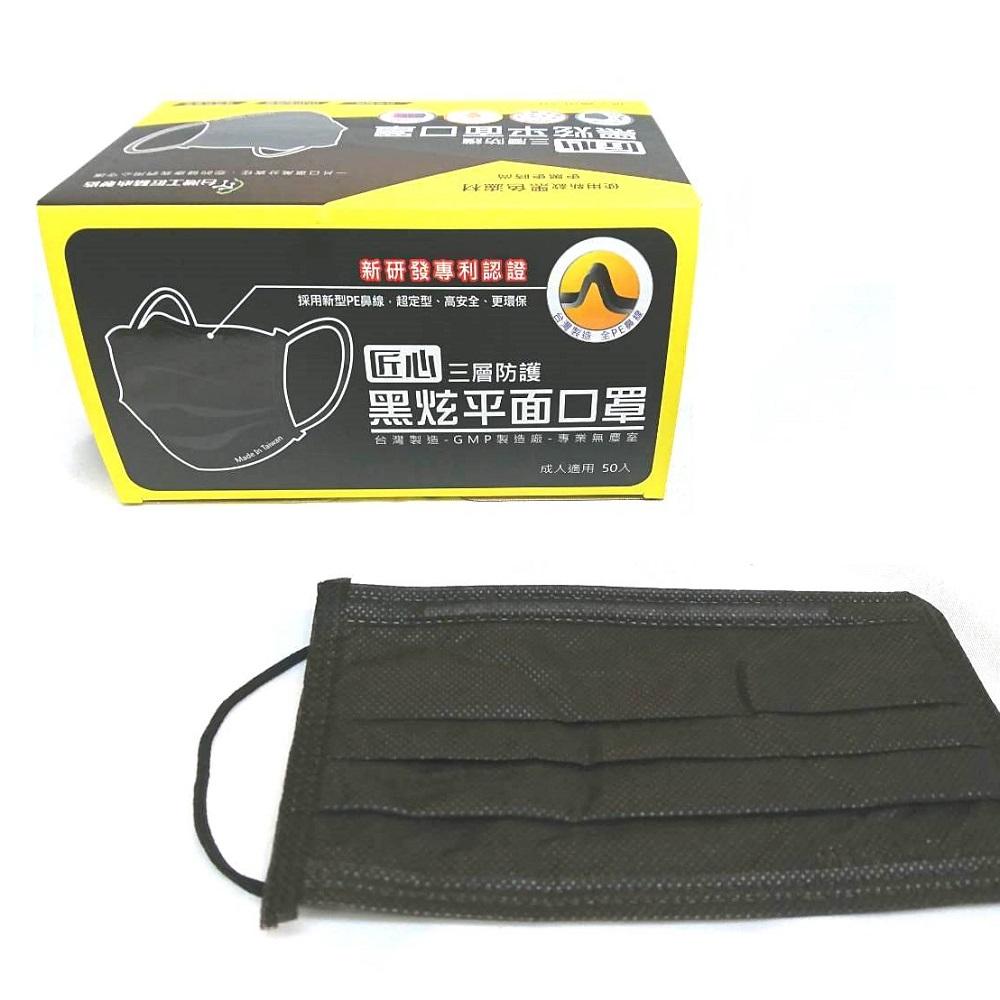台灣匠心-黑炫成人平面口罩-黑色三層防護(50入/盒),附贈 好C袋