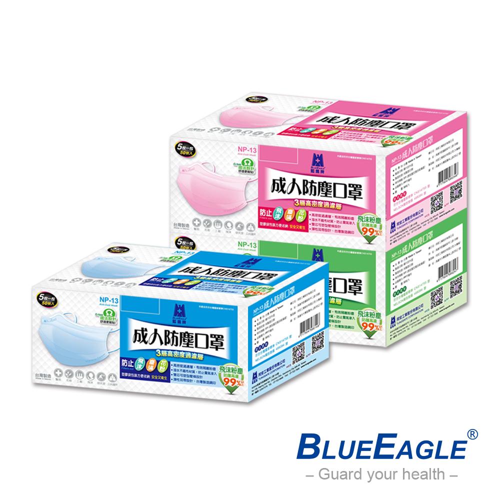 藍鷹牌 台灣製 成人平面防塵口罩 50入/盒(藍/綠/粉三色可選)