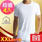 BVD 100%純棉 短袖圓領衫-XXL(加大尺碼)4入組-台灣製造