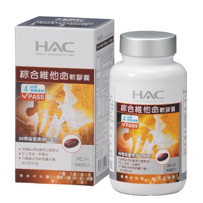 《HAC》綜合維他命軟膠囊(100粒)