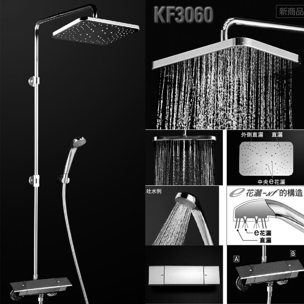 KVK KF3060沐浴溫控淋浴柱