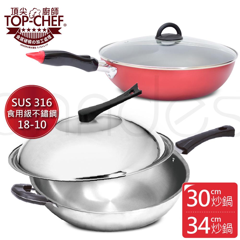 頂尖廚師Top Chef 經典316不鏽鋼複合金炒鍋 34公分《搭》粉彩不沾炒鍋+清潔粉
