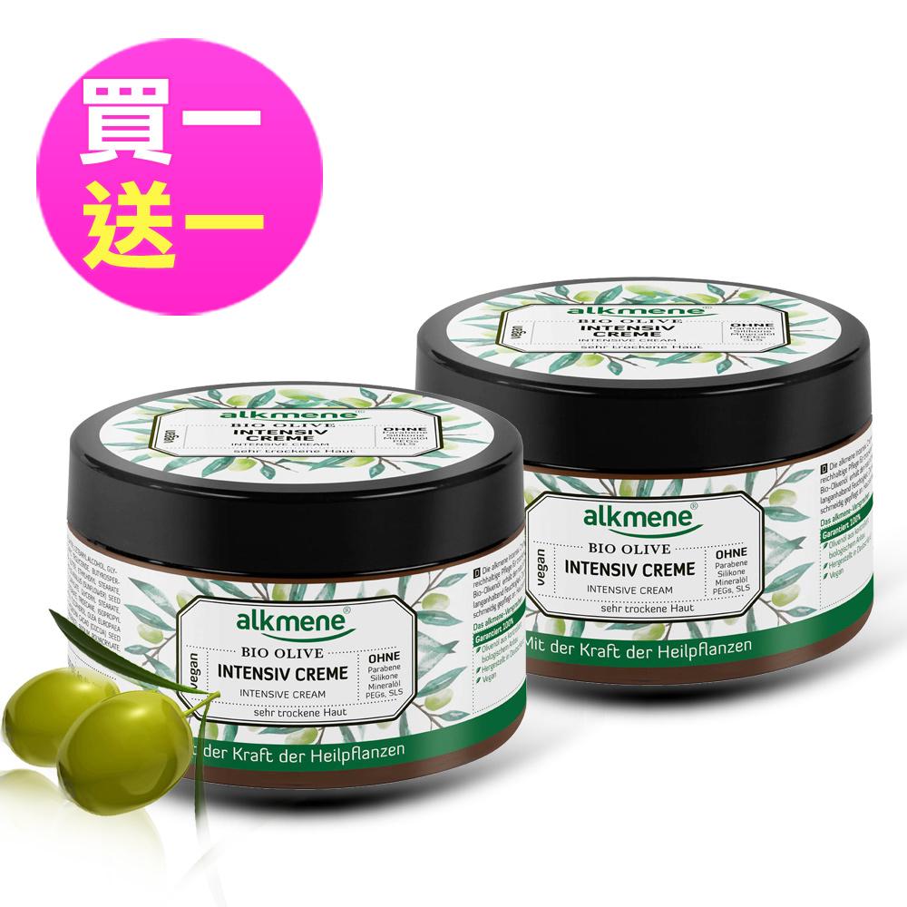 (買一送一)德國alkmene 草本耀典橄欖加護乳霜250ml